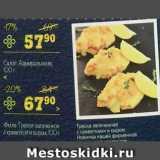 Скидка: Филе трески запеченное с креветкой и сыром
