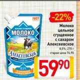 Скидка: Молоко цельное сгущенное с сахаром Алексеевское 8,5%