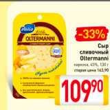 Скидка: Сыр сливочный Oltermanni