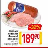 Скидка: Колбаса сервилат Финский Клинский