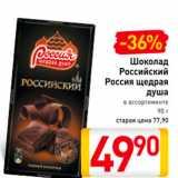 Скидка: Шоколад Российский Россия щедрая душа