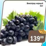 Скидка: Виноград черный