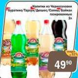 Копейка Акции - Напитки из Черноголовки