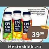 Перекрёсток Экспресс Акции - Йогурт питьевой Эпика