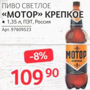 """Акция - Пиво """"Мотор"""""""