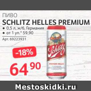 Акция - Пиво Schlitz