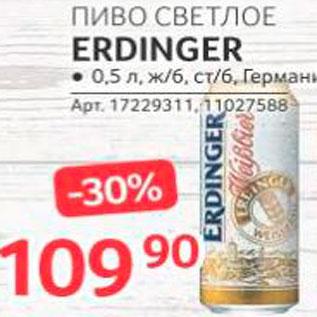 Акция - Пиво Erdinger