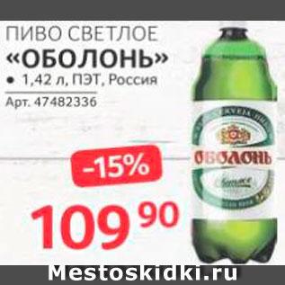 """Акция - Пиво """"Оболонь"""""""