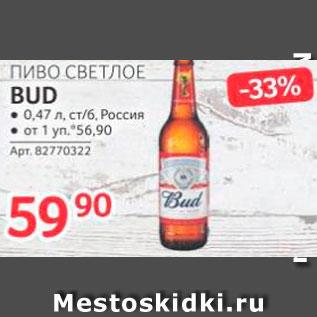 Акция - Пиво Bud
