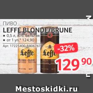Акция - Пиво Leffe
