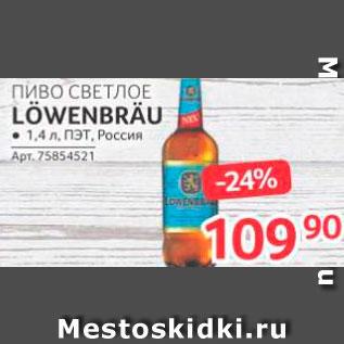 Акция - Пиво Lowenbrau