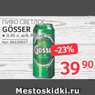 Акция - Пиво Gosser
