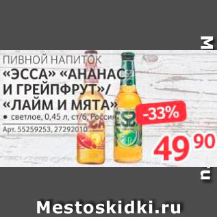 """Акция - Напиток пивной """"Эсса"""""""