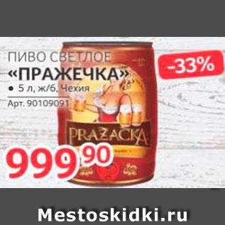 """Акция - Пиво """"Пражечка"""""""