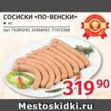 "Selgros Акции - Сосиски ""по-Венски"""