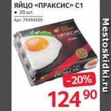 """Скидка: Яйца куриные """"Праксис"""""""