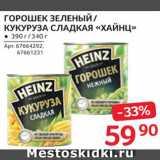 Магазин:Selgros,Скидка:Горошек/кукуруза «Хайнц»
