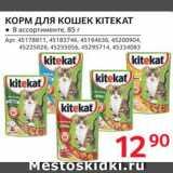 Магазин:Selgros,Скидка:Корм для кошек Kitekat