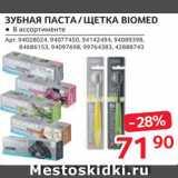 Скидка: Зубная паста/щетка Biomed