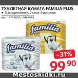 Скидка: Туалетная бумага Familia