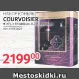 Коньяк с бокалами Courvoisier, Объем: 0.7 л