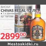 Скидка: Виски Chivas Regal