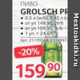 Скидка: Пиво Grolsch
