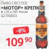 """Пиво """"Мотор"""", Объем: 1.35 л"""