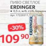 Selgros Акции - Пиво Erdinger
