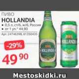 Пиво Hollandia, Объем: 0.5 л