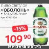 """Пиво """"Оболонь"""", Объем: 1.42 л"""