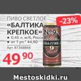 """Пиво """"Балтика"""", Объем: 0.45 л"""