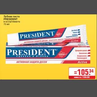 Акция - Зубная паста PRESIDENT в ассортименте