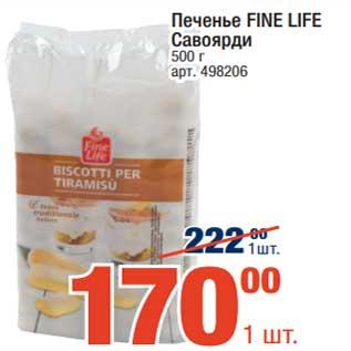 Акция - Печенье Fine Life Савоярди