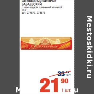 Акция - Шоколадный батончик Бабаевский