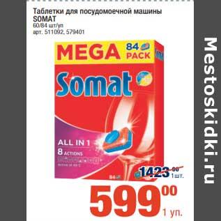 Акция - Таблетки для посудомоечной машины Somat