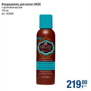 Акция - Кондиционер для волос Hask