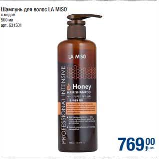 Акция - Шампунь для волос La Miso
