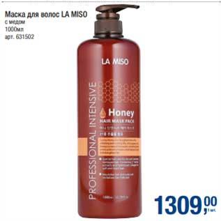 Акция - Маска для волос La Miso