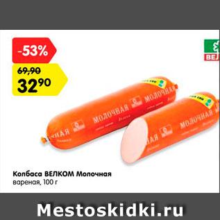 Акция - Колбаса Молочная