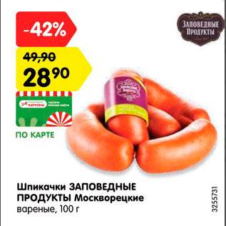 Акция - Шпикачки Москворецкие