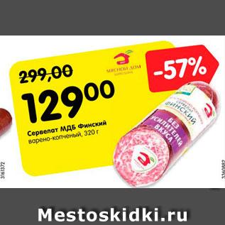 Акция - Сервелат МБД Финский