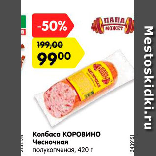 Акция - Колбаса Коровино Чесночная