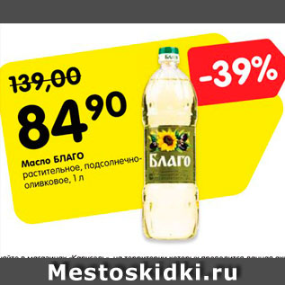 Акция - Масло подсолнечно-оливковое Благо