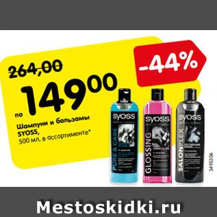 Акция - Шампуни и бальзамы  SYOSS,  500 мл, в ассортименте*