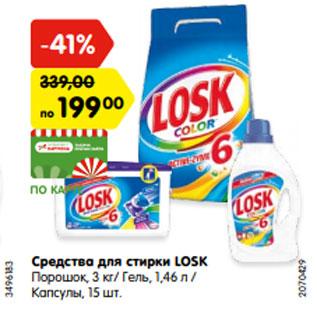 Акция - Средства для стирки LOSK Порошок, 3 кг/ Гель, 1,46 л / Капсулы, 15 шт.