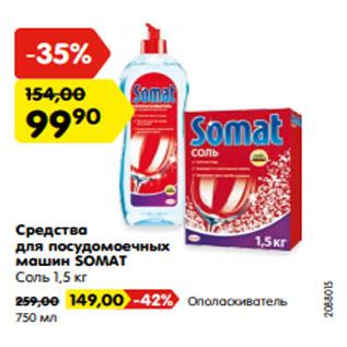Акция - Средства  для посудомоечных  машин SOMAT  Соль 1,5 кг