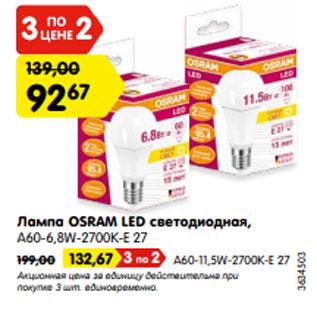 Акция - Лампа OSRAM LED светодиодная,  A60-6,8W-2700K-E 27