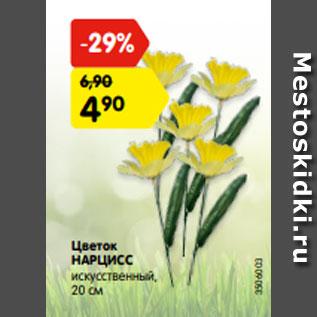 Акция - Цветок  НАРЦИСС  искусственный,  20 см