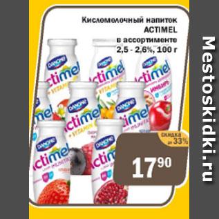 Акция - Кисломолочный напиток Actimel 2,5-2,6%